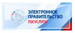 Способы активации учетных записей пользователей Единого портала государственных и муниципальных услуг